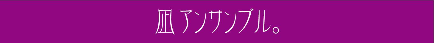 凪アンサンブル